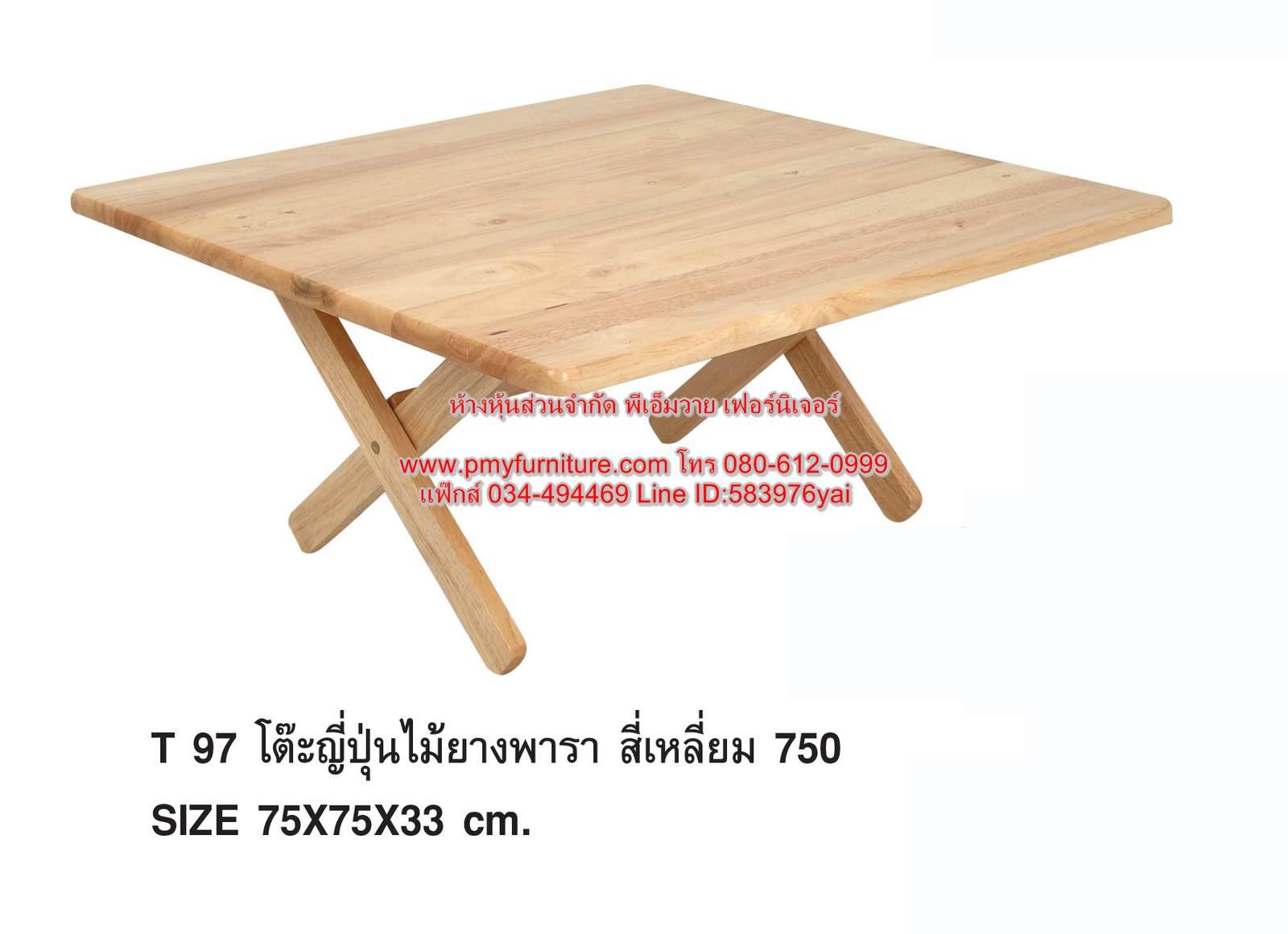 PMY24-3 โต๊ะญี่ปุ่นเหลี่ยม ไม้ยางพารา ขนาด 75x75x33 ซม.