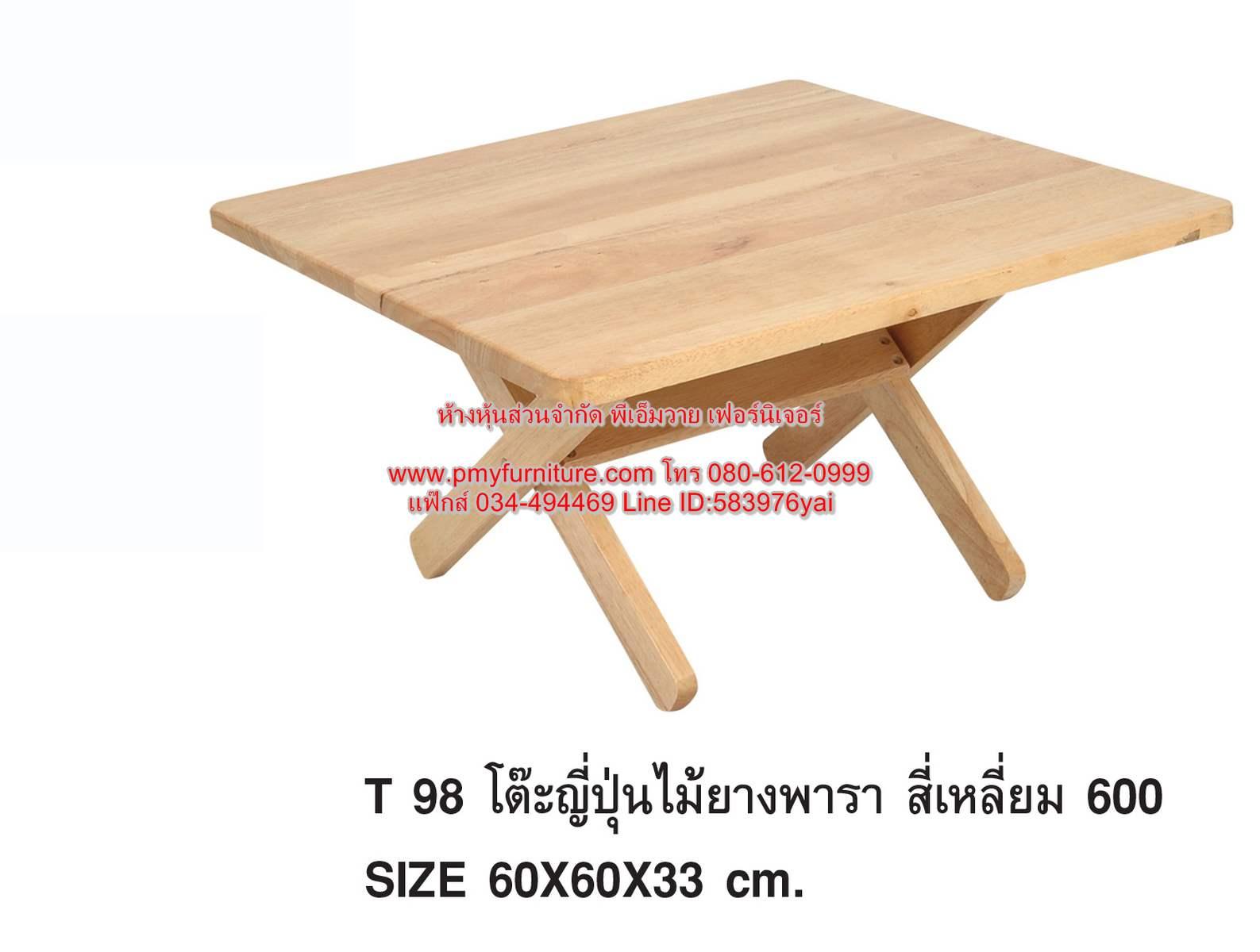PMY24-4 โต๊ะญี่ปุ่นเหลี่ยม ไม้ยางพารา ขนาด 60x60x33 ซม.