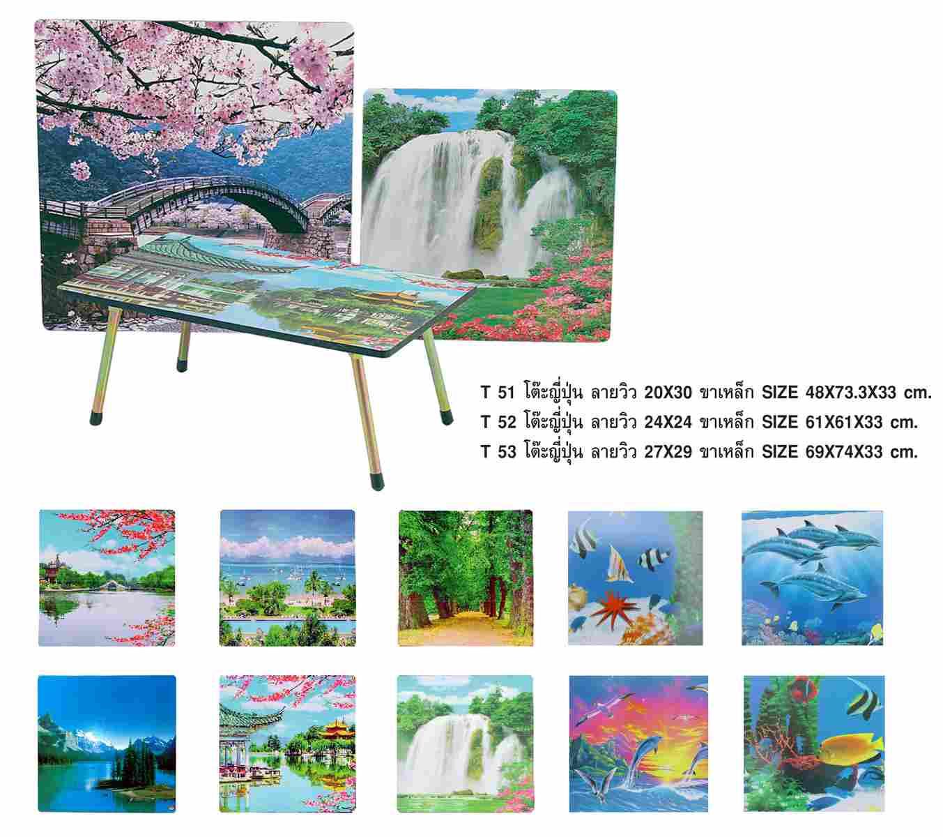 PMY24-8 โต๊ะญี่ปุ่นลายวิว