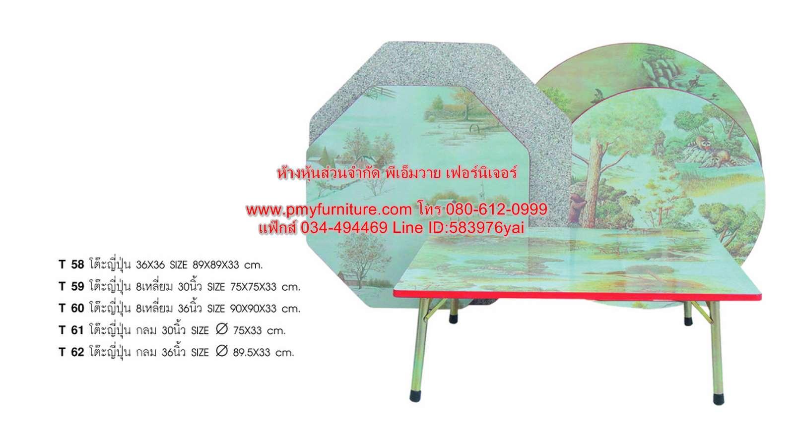PMY24-10 โต๊ะญี่ปุ่นแบบเหลี่ยม แบบกลม แบบ8เหลี่ยม