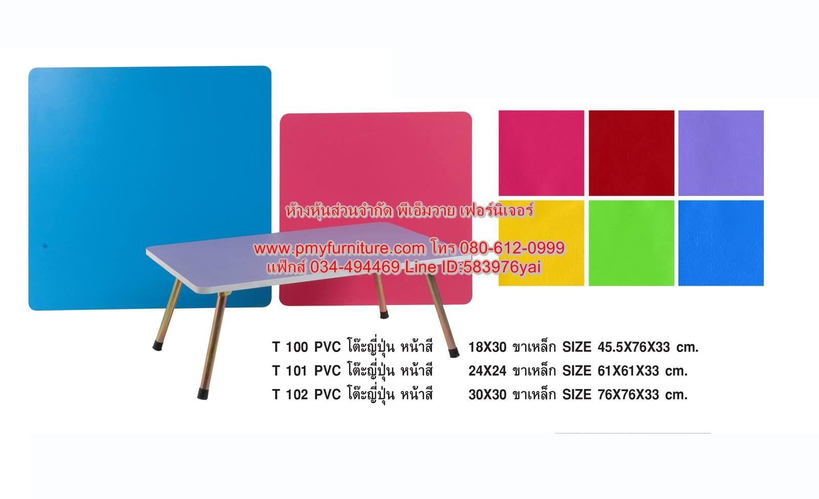PMY24-12 โต๊ะญี่ปุ่นหน้าสี