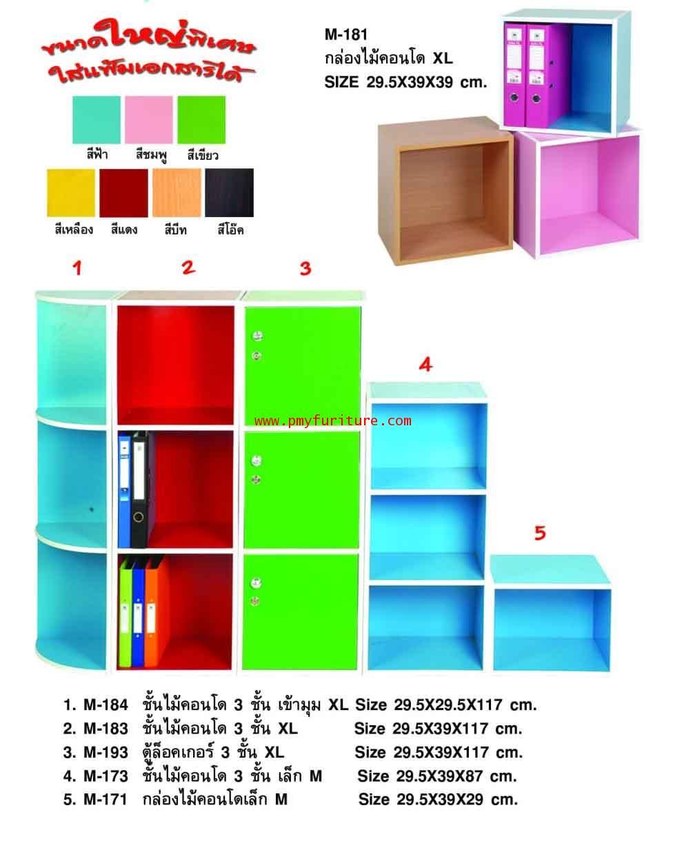 pmy25-1 ชั้นวางไม้คอนโด หลากหลายช่อง COLOR BOX