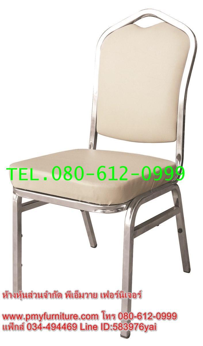 pmy10-9 เก้าอี้จัดเลี้ยงทรงราชา