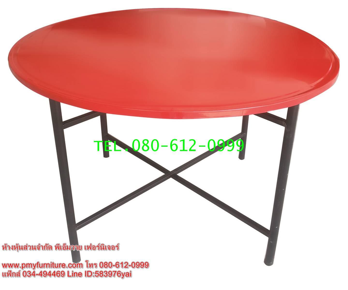 pmy31-2 โต๊ะพับหน้าเหล็กกลม ขนาด 120x75 ซม.