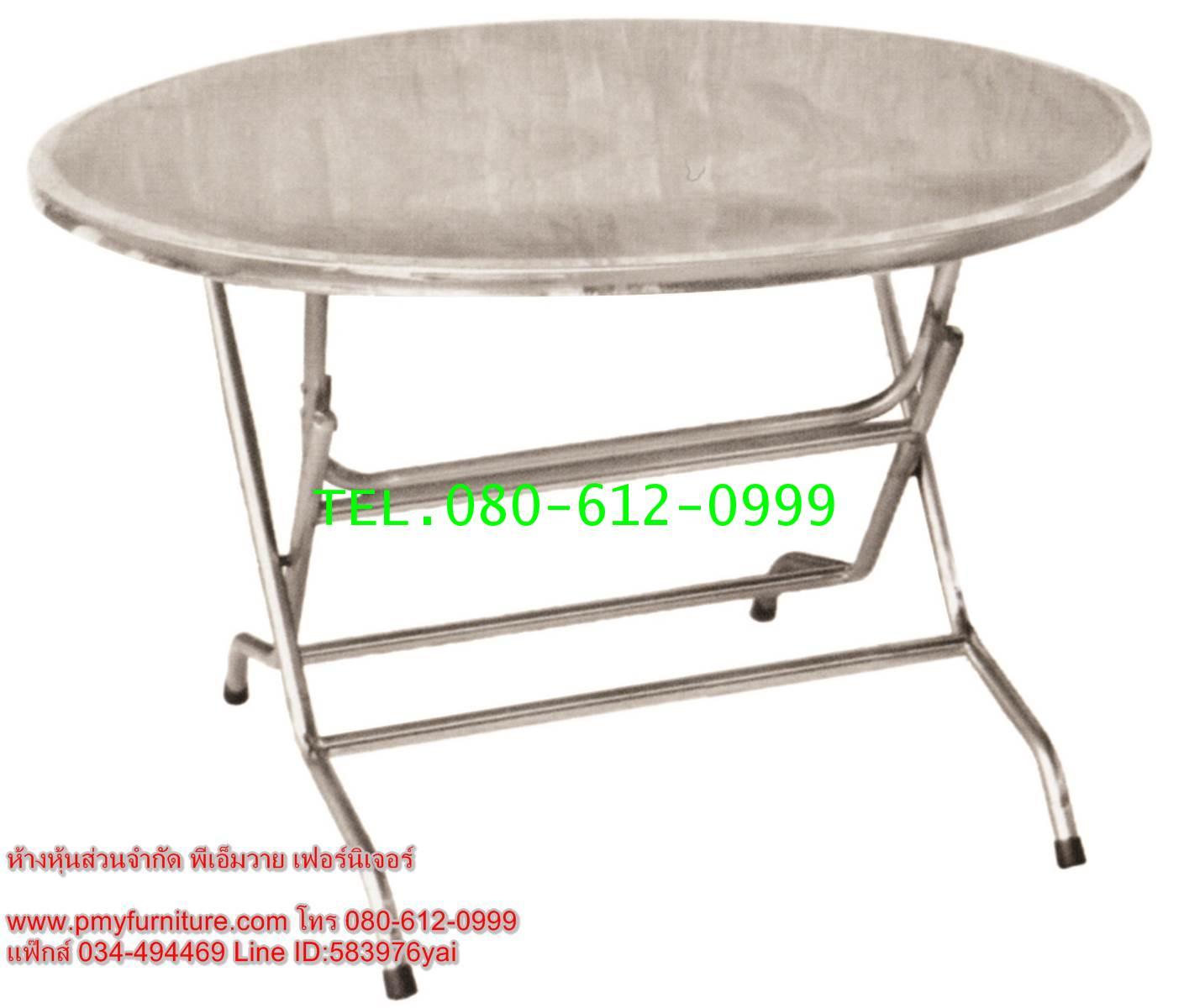 pmy31-3 โต๊ะพับแสตนเลสกลม ขนาด 120 ซม.