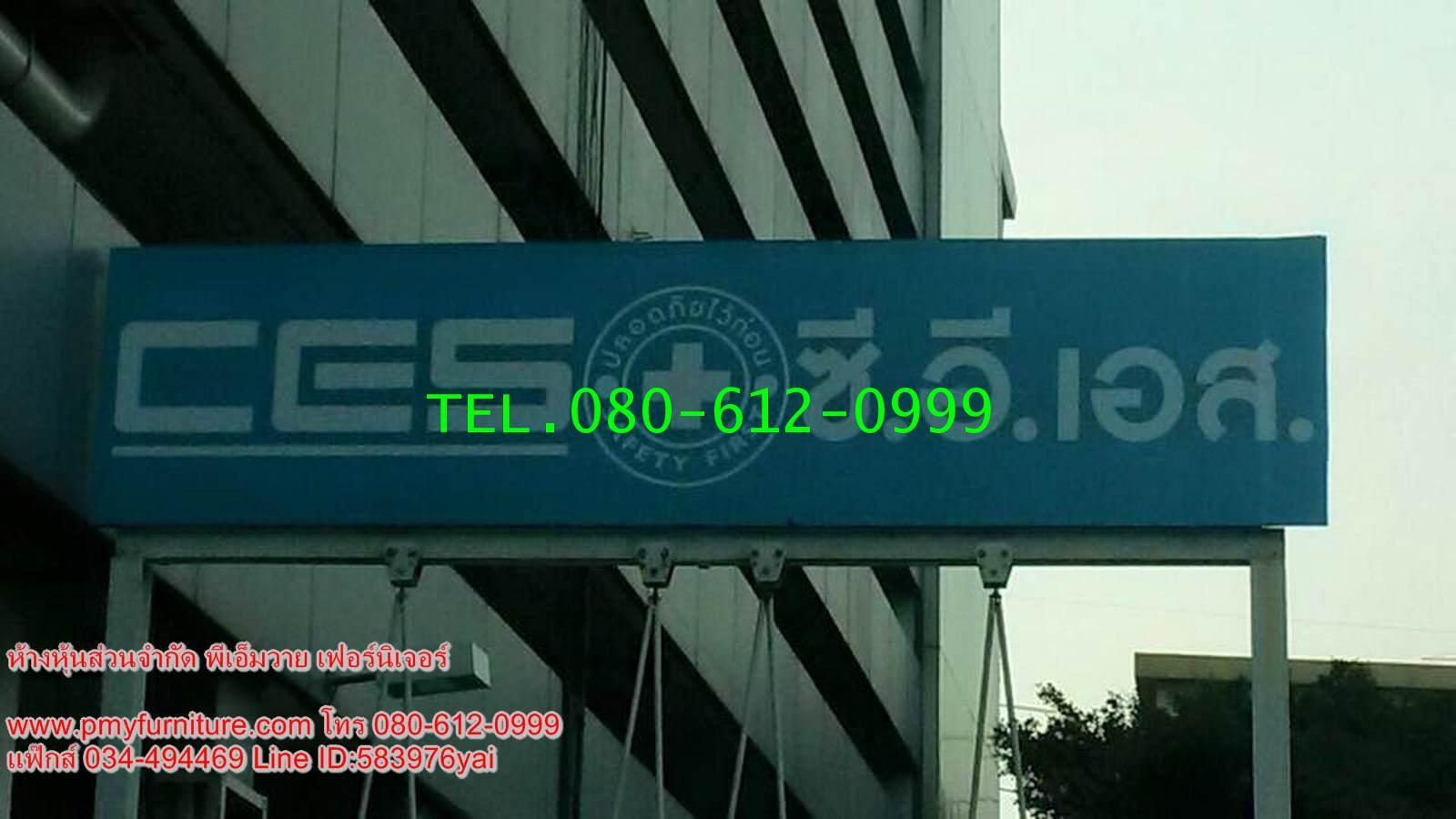 6 ม.ค. 58 บริษัท ซีอีเอส เขตรัชดา กรุงเทพมหานคร