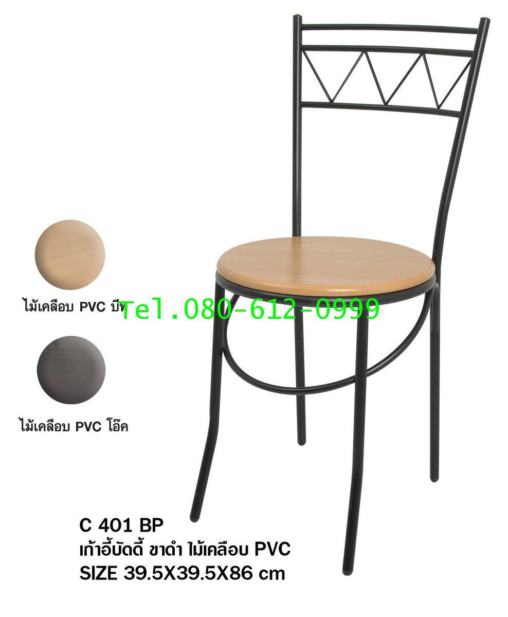 pmy29-3 เก้าอี้บัดดี้ ขาดำ ไม้เคลือบ PVC