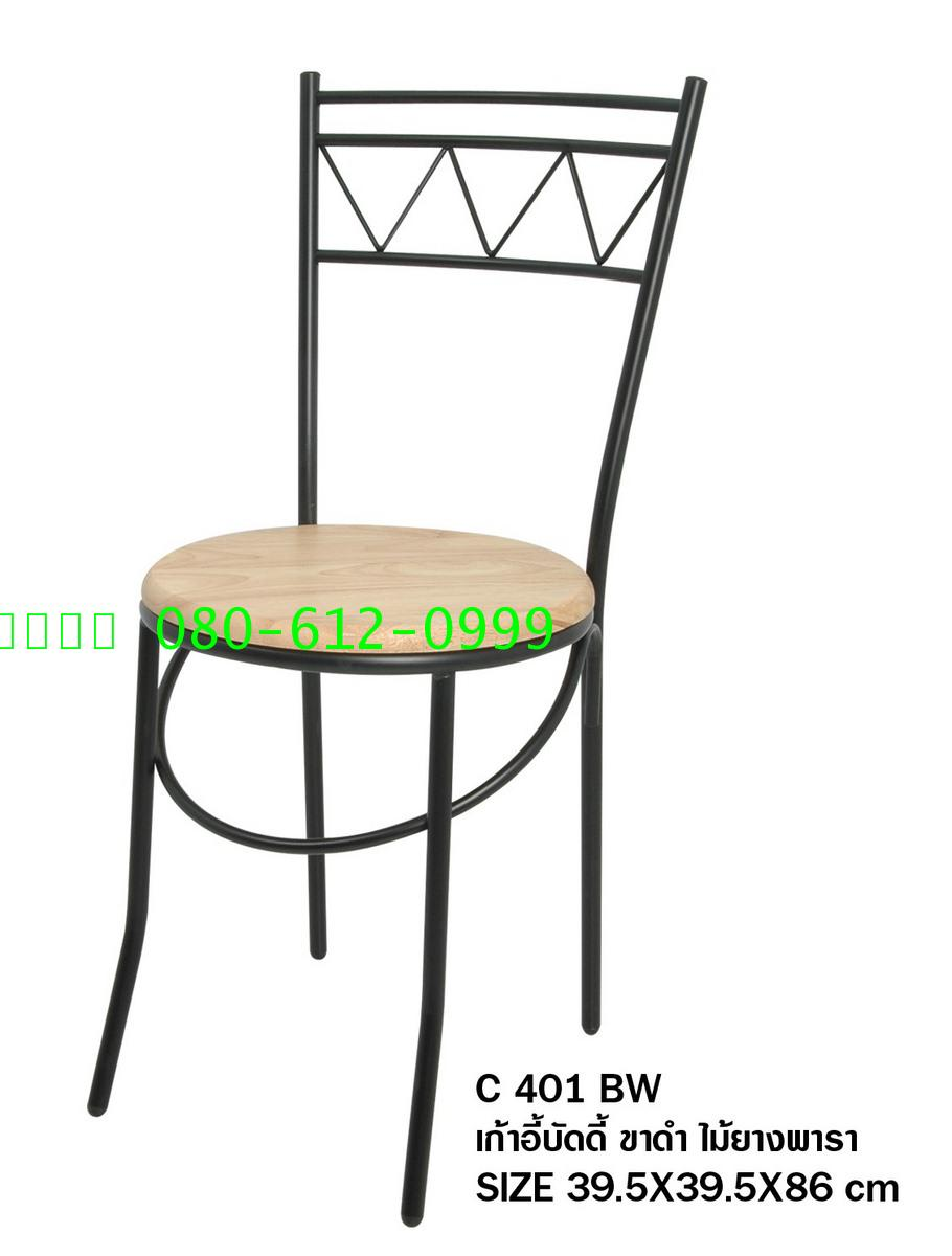 pmy29-4 เก้าอี้บัดดี้ ขาดำ ไม้ยางพารา