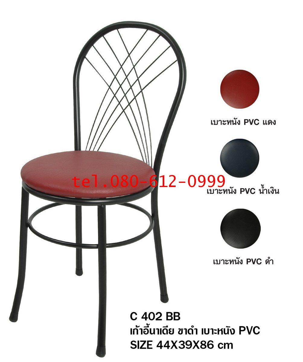 pmy29-9 เก้าอี้นาเดีย ขาดำ เบาะหนัง PVC