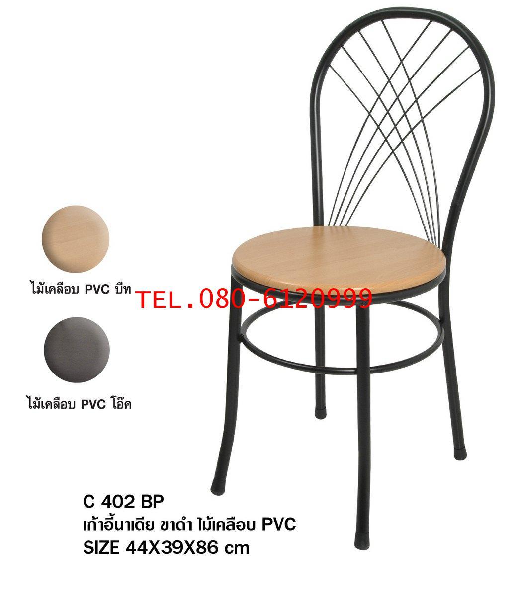 pmy29-11 เก้าอี้นาเดีย ขาดำ ไม้เคลือบ PVC