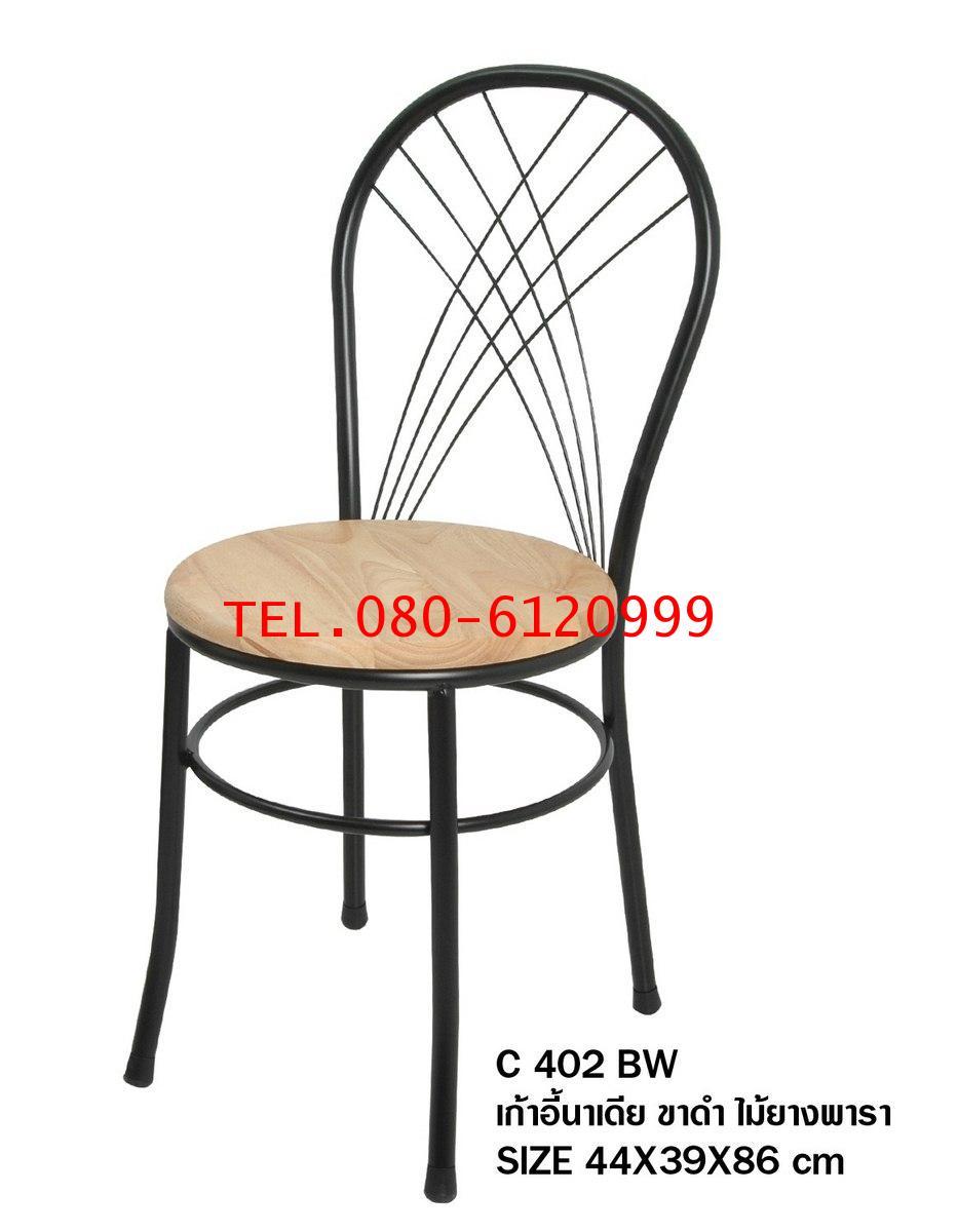 pmy29-12 เก้าอี้นาเดีย ขาดำ หน้าไม้ยางพารา