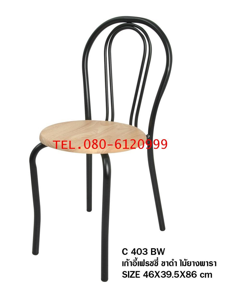 pmy29-16 เก้าอี้เฟรซซี่ ขาดำ หน้าไม้ยางพารา