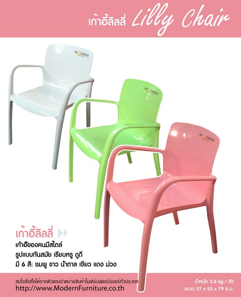 pmy20-34 ��������������������������������������� Lilly Chair
