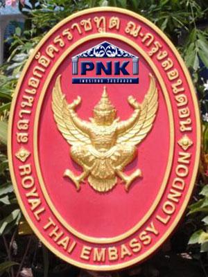 Logo สถานเอกอัคราชทูต ณ.กรุงลอนดอน