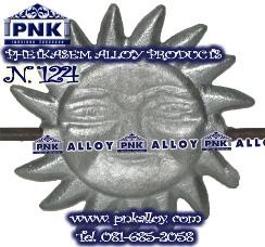 N.124 ดวงอาทิตย์ อัลลอยด์หล่อ (ฝังเหล็ก)