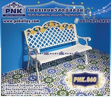 โซฟาอัลลอย, เก้าอี้อัลลอย, ม้านั่งอัลลอย, ลายโรแมนซ์ PNK.860