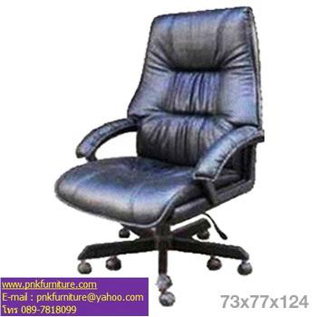 kkw9-10 เก้าอี้ผู้บริหาร