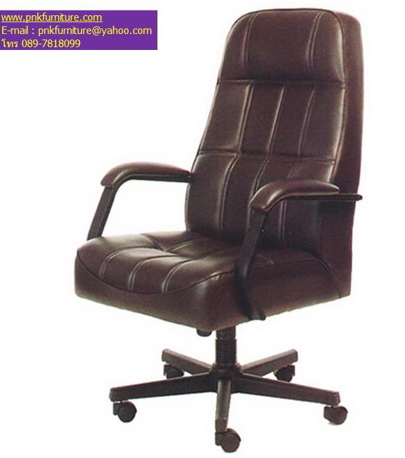 kkw9-19 เก้าอี้ผู้บริหาร