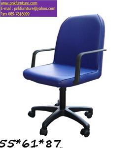 kkw9-20 เก้าอี้สำนักงาน