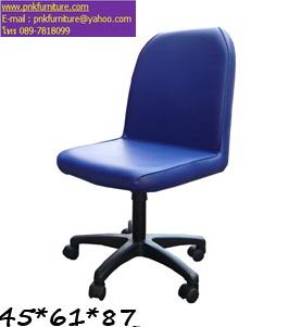 kkw9-21 เก้าอี้สำนักงาน