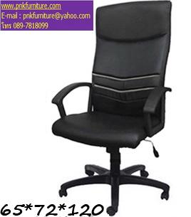 kkw9-7 เก้าอี้ผู้บริหาร