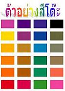 kkwตัวอย่างสี