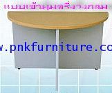 kkw16-7 โต๊ะประชุมแบบเข้ามุมครึ่งวงกลม