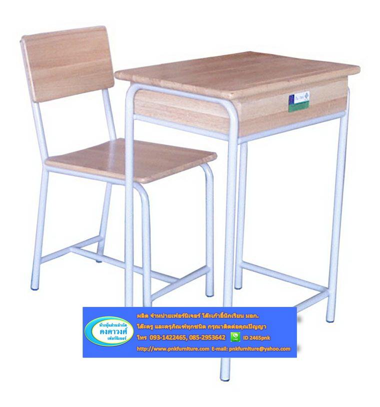 โต๊ะเก้าอี้นักเรียน  มอก. ระดับ 6  ( มัธยมศึกษา ) ขาสีเทา kkw1-27