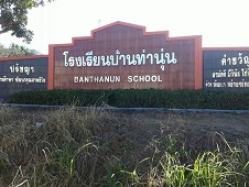 5.โรงเรียนบ้านท่านุ่น อ.ตะกั่วทุ่ง จ.พังงา