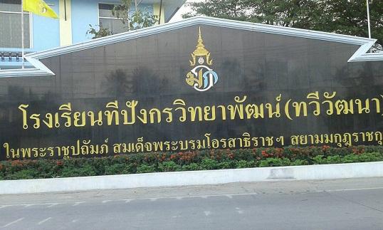 6.โรงเรียนทีปังกรวิทยาพัฒน์ (ทวีวัฒนา) ในพระราชูปถัมภ์ฯ