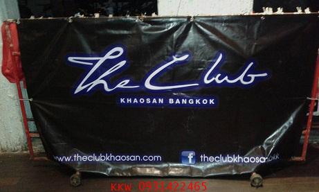 10.ร้าน THE CLUB