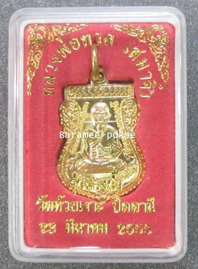 เหรียญเสมาหลวงพ่อทวด-พ่อท่านเขียว (เสมาจิ๋ว เนื้อทองฝาบาตร) พ่อท่านเขียว วัีดห้วยเงาะ จ.ปัตตานี