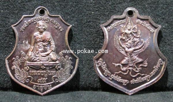 เหรียญอายุยืน 95 หลังนารายณ์ทรงครุฑ เนื้อทองแดง ปี 2553 หลวงปู่นะ วัดหนองบัว จ.ชัยนาท