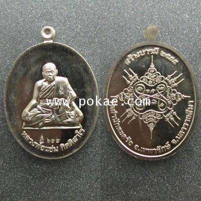 เหรียญสร้างบารมี (อัลปาก้า) หลวงพ่อแช่ม วัดสำนักตะกร้อ จ.นครราชสีมา