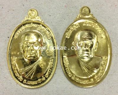 เหรียญรุ่นพิเศษ ๒๕๕๖ เนื้อทองฝาบาตรหลังแบบ หลวงพ่อแช่ม วัดสำนักตะคร้อ จ.นครราชสีมา