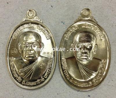 เหรียญรุ่นพิเศษ ๒๕๕๖ เนื้ออัลปาก้าหลังแบบ หลวงพ่อแช่ม วัดสำนักตะคร้อ จ.นครราชสีมา