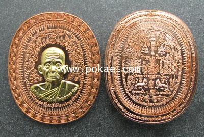เหรียญมหายันต์ เนื้อทองแดงหน้ากากฝาบาตร (กรรมการ) รุ่นมงคลจักวาล พ่อท่านคล้อย วัดภูเชาทอง