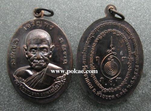 เหรียญเจริญพร เนื้อทองแดงรมดำ รุ่น กฐิน ๕๕ พ่อท่านลาภ วัดเขากอบ จ.ตรัง