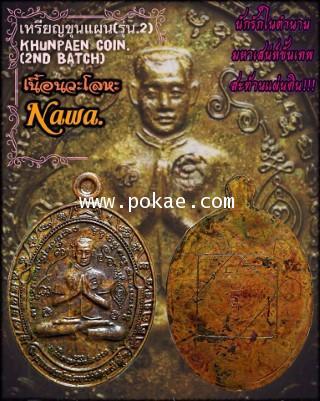 เหรียญขุนแผน (รุ่น2, เนื้อนวะ), พระอาจารย์โอ พุทโธรักษา, พุทธสถานวิหารพระธรรมราช, จ.เพชรบูรณ์