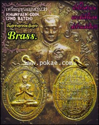 เหรียญขุนแผน (รุ่น2, เนื้อทองเหลือง), พระอาจารย์โอ พุทโธรักษา, พุทธสถานวิหารพระธรรมราช, จ.เพชรบูรณ์