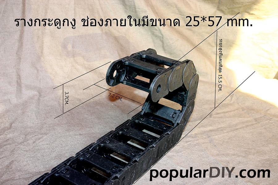 Chain carrier cable รางกระดูกงู รองรับสายไฟ ขนาดช่องรางภายใน 25*57 มม.