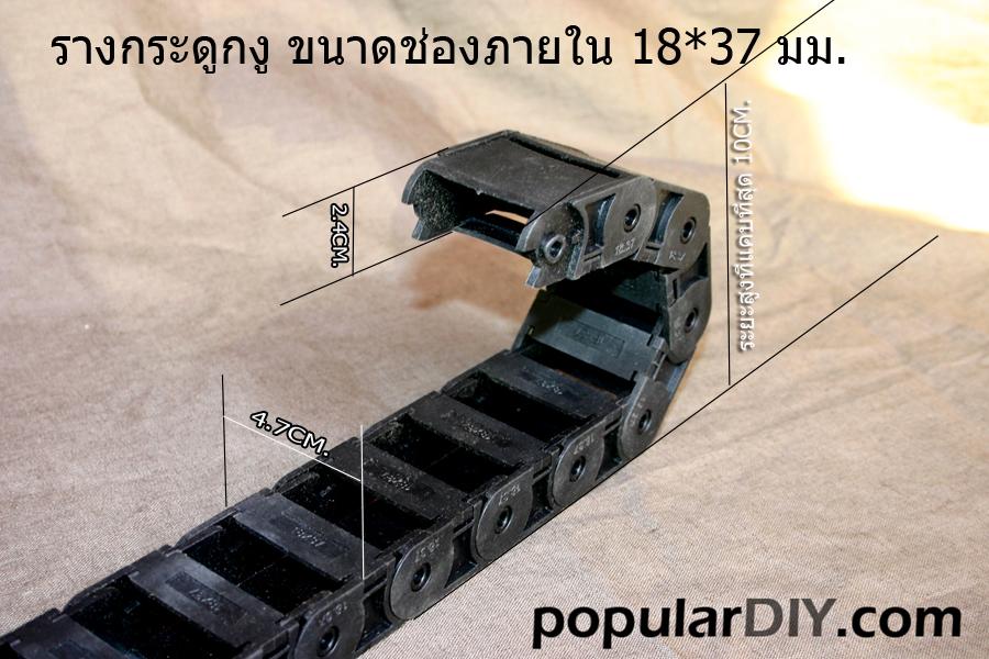 Chain carrier cable รางกระดูกงู รองรับสายไฟ ขนาดช่องรางภายใน 18*37 มม. รุ่นนี้เปิดฝาได้