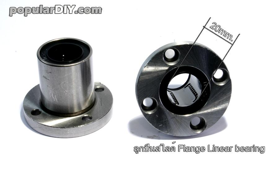 ลูกปืนสไลด์ Flange Linear bearing-ขนาด 12 16 20 มิล 25มิล และ30มิล