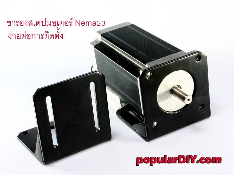 ขายึด Step Motor Nema23