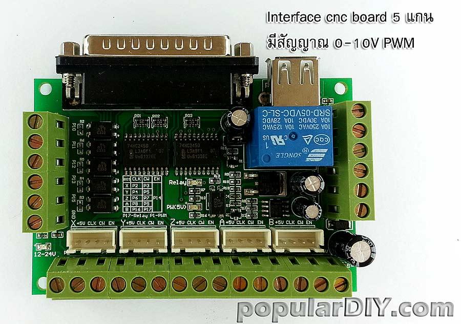 CNC interface board เชื่อมต่อสัญญาณ Pulse และ Direction จากcomputer