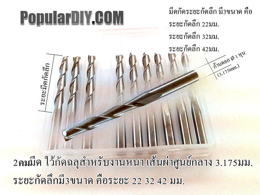 ดอกกัด CNC สำหรับฉลุงานลึก  ระยะลึก22-42 มิล 2ปาก