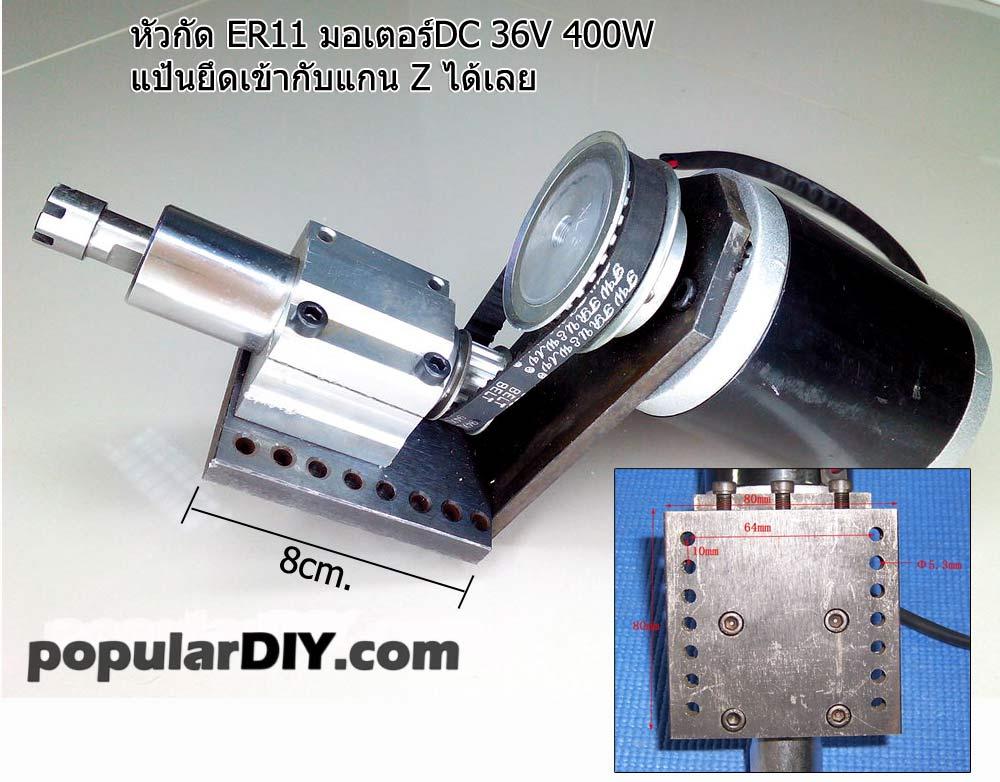 Spindle สปินเดิล สำหรับแกะงาน ไฟDC ขนาด36v 400W เป็นแกนพูเลย์