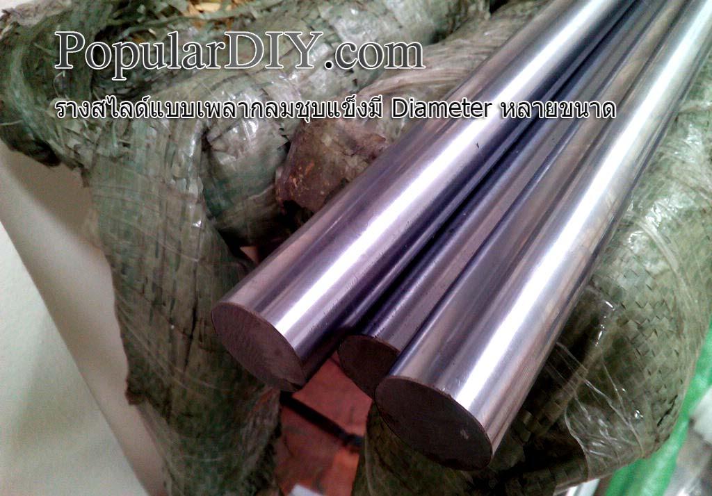 Linear bearing รางสไลด์ แบบเพลากลม เส้นผ่าศูนย์กลาง 12-35 มม.