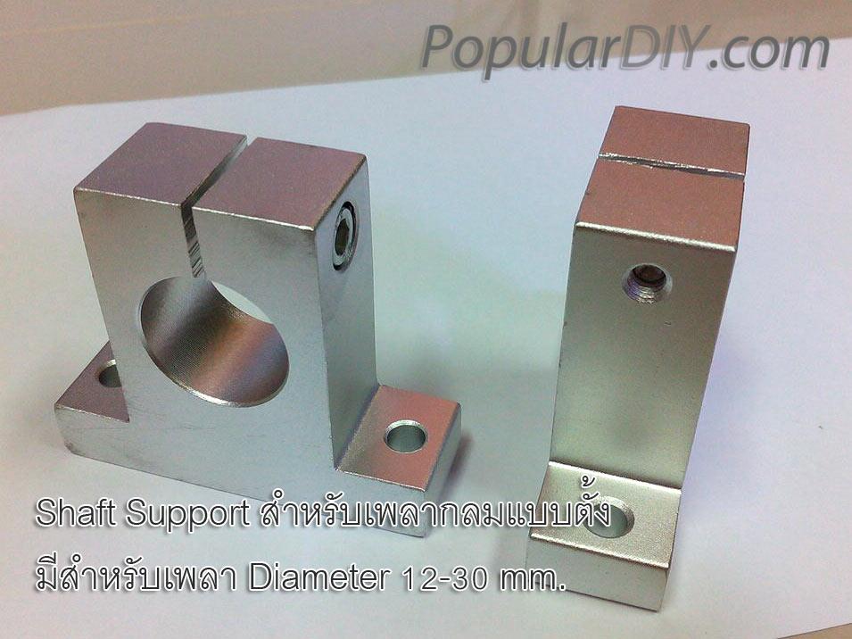 Linear bearing Shaft support สำหรับเพลากลม แบบตั้ง