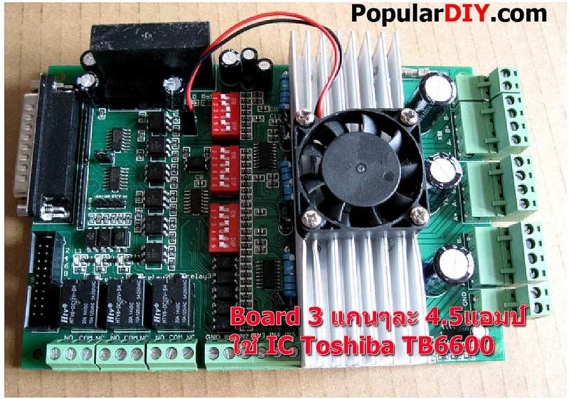 CNC 3 Axis Controller สามารถจ่ายกระแสได้สูงสุดถึงแกนละ4.5 แอมป์